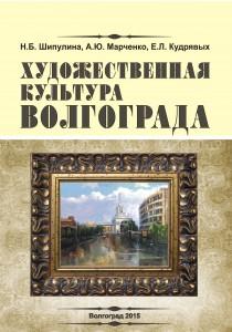 Художественная культура Волгограда_Обложка