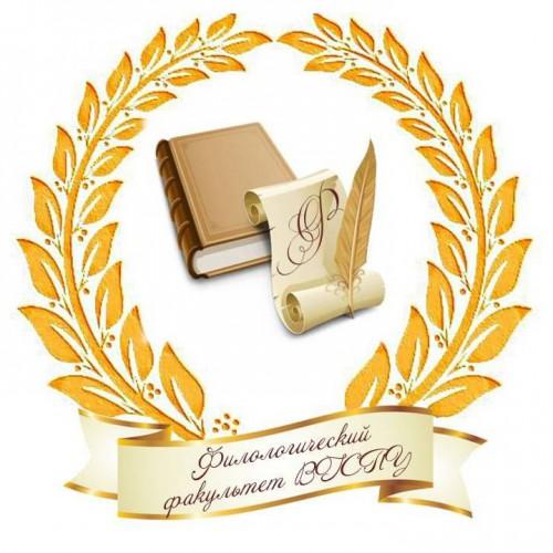 VIII Международная научная конференция «Рациональное и эмоциональное в литературе и фольклоре»