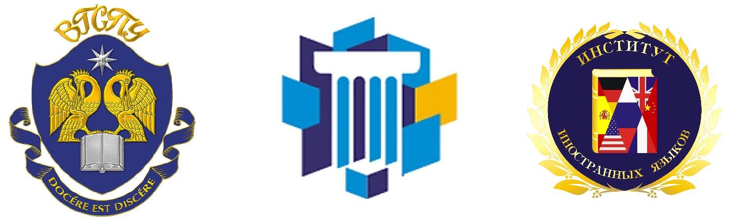 VIII Международная научно-практическая конференция «АКТУАЛЬНЫЕ ПРОБЛЕМЫ ЛИНГВИСТИКИ И ЛИНГВОДИДАКТИКИ: СУЩНОСТЬ, КОНЦЕПЦИИ, ПЕРСПЕКТИВЫ»