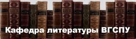 Кафедра литературы ВГСПУ