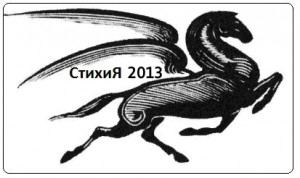 Стихия 2013
