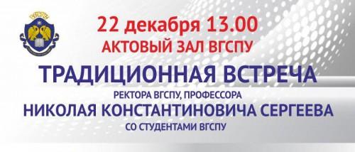 Ежегодная традиционная встреча ректора ВГСПУ Н.К. Сергеева со студентами