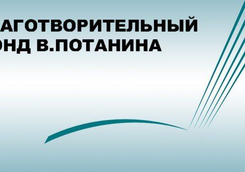 Вебинар по грантовому конкурсу Фонда Потанина