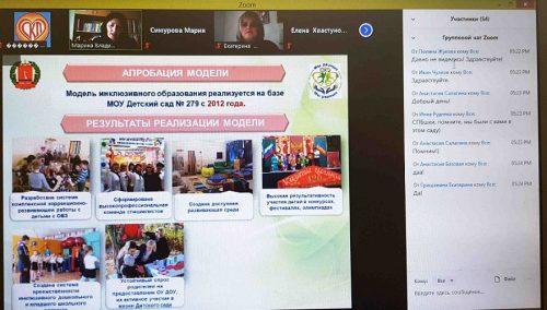 В ВГСПУ прошла международная сетевая онлайн-конференция о проблемах, перспективах и технологиях психолого-педагогического сопровождения образовательного процесса