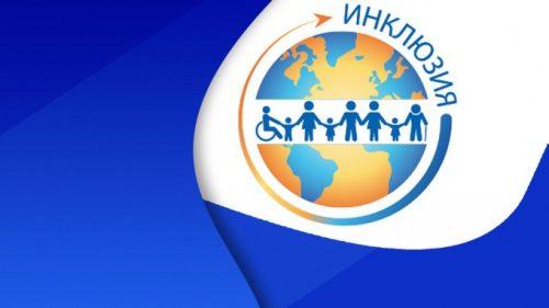 В ВГСПУ состоялась Всероссийская научно-практическая конференция о тенденциях, управлении и практиках инклюзивного и специального образования