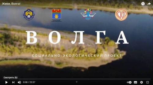 Проект «Волонтёры Просвещения» продолжается: студенты ВГСПУ завершили очередной этап волонтёрского социально-экологического проекта «Живи, Волга!»