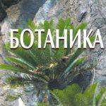 Логотип группы (Ботаника. ОЗО. 1 курс. (ЕН-ББZ-111,ЕН-ББZ-112))