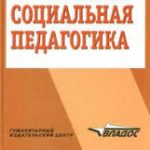 Логотип группы (Социальная педагогика СРБV-31)
