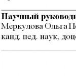 Логотип группы (Для пишущих ВКР и курсовые под руководством Меркуловой О.П.)