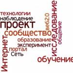 Логотип группы (Проектная деятельность в современной информационной образовательной среде)