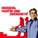 Логотип группы (Социальная работа с молодежью)