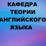 Логотип группы (Кафедра теории английского языка (кафедра английской филологии))