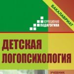Логотип группы (Дошкольная логопсихология СДб-21 2016)