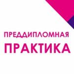 Логотип группы (Преддипломная практика ПОБZ5)