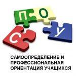 Логотип группы (Самоопределение и профессиональная ориентация учащихся (курсовая работа))