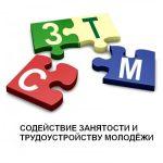 Логотип группы (Содействие занятости и трудоустройству молодёжи)