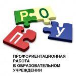 Логотип группы (Профориентационная работа в образовательном учреждении)