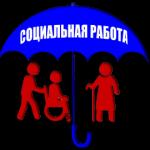 Логотип группы (Социальная работа_ФОСы)