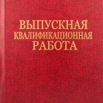 Логотип группы (ВКР_2021/22_Консультирование)