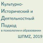 Логотип группы (КИ и ДП в психологии и образовании - ШПМZ-1 - 2019)