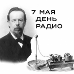 Логотип группы (Радиотехника (Электрорадиотехника))